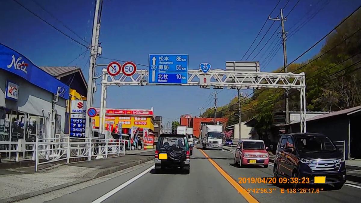 f:id:japan_route:20190423234505j:plain