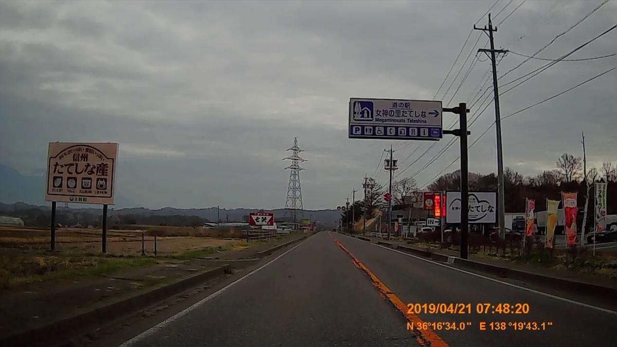 f:id:japan_route:20190424213405j:plain