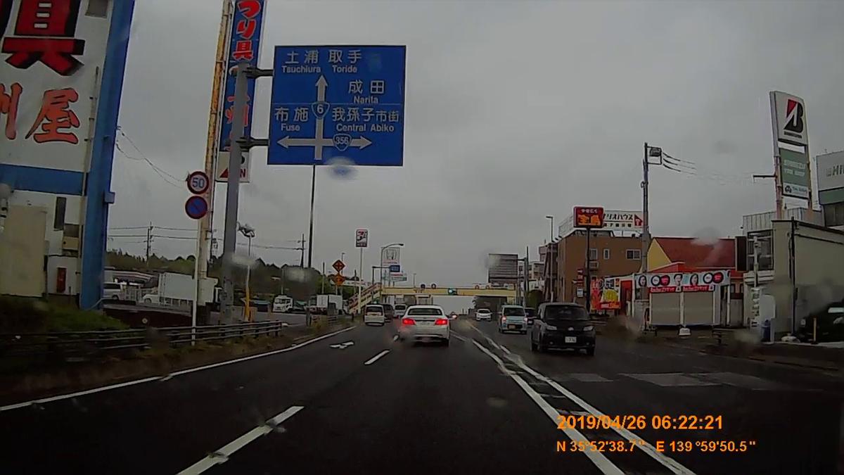 f:id:japan_route:20190430190844j:plain