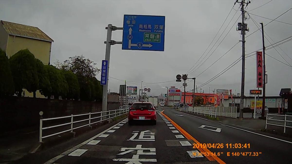f:id:japan_route:20190513201145j:plain