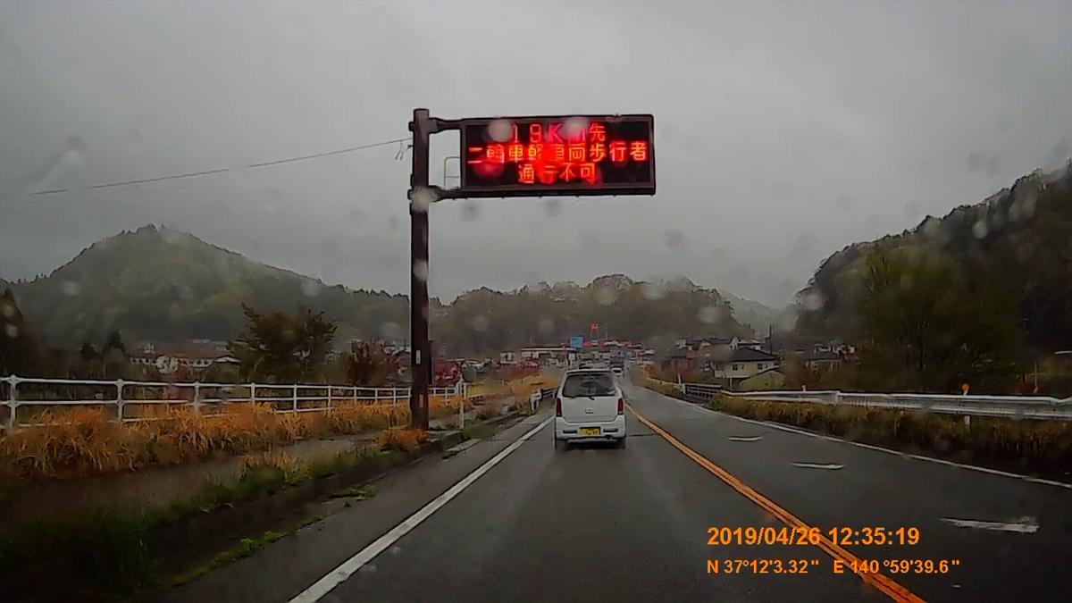 f:id:japan_route:20190513201959j:plain