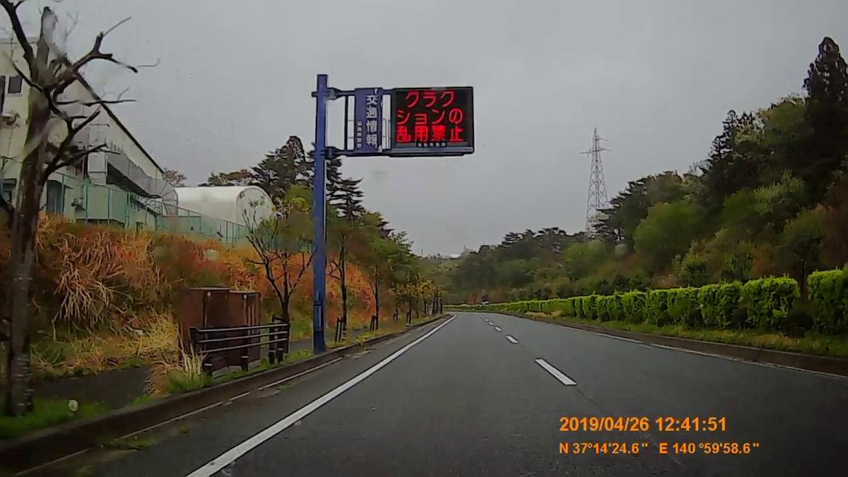 f:id:japan_route:20190513202731j:plain