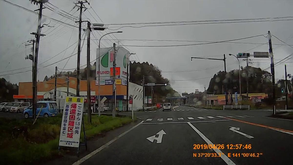f:id:japan_route:20190513203121j:plain