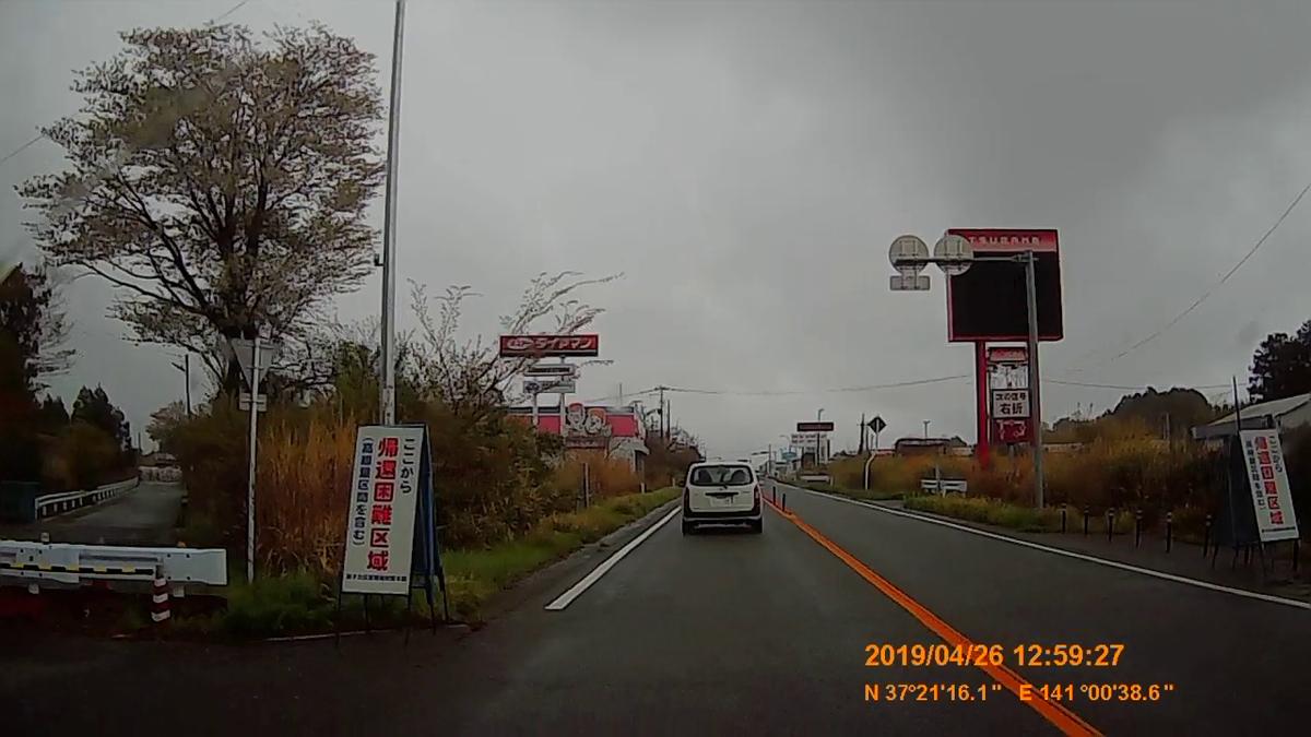 f:id:japan_route:20190513203226j:plain