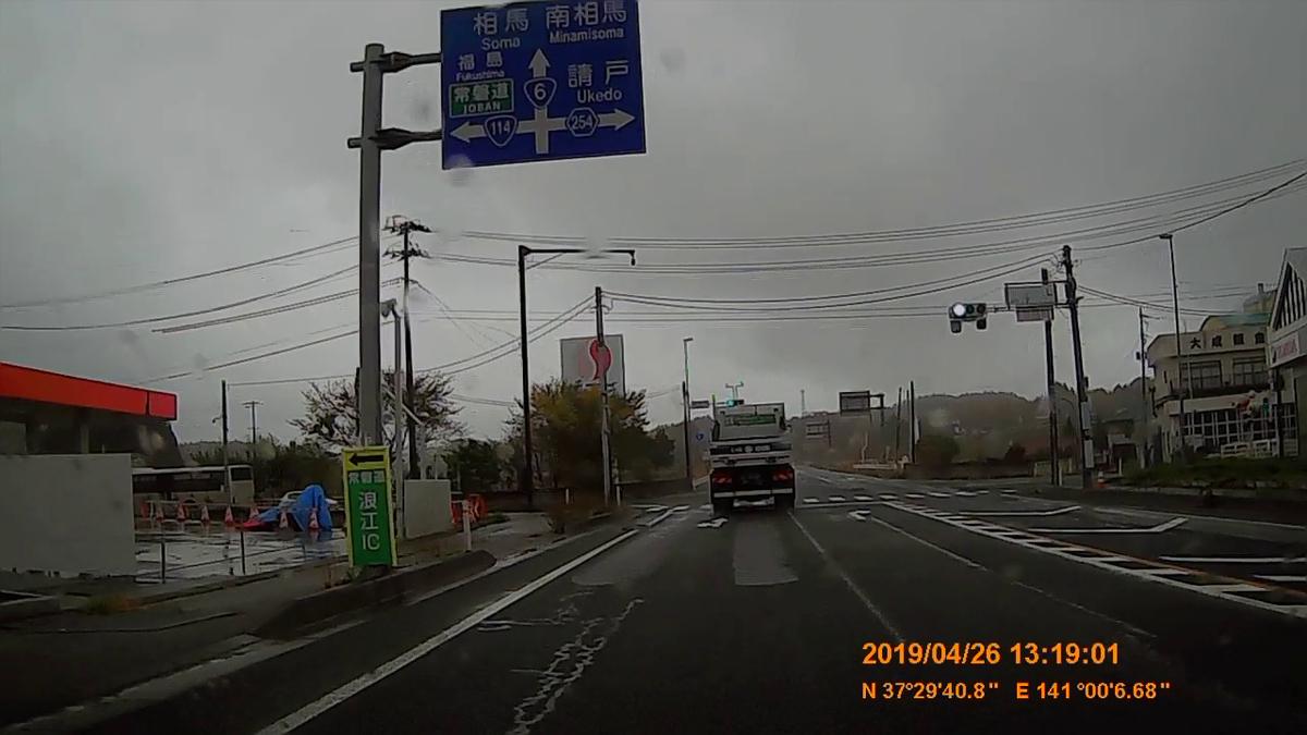 f:id:japan_route:20190513204425j:plain