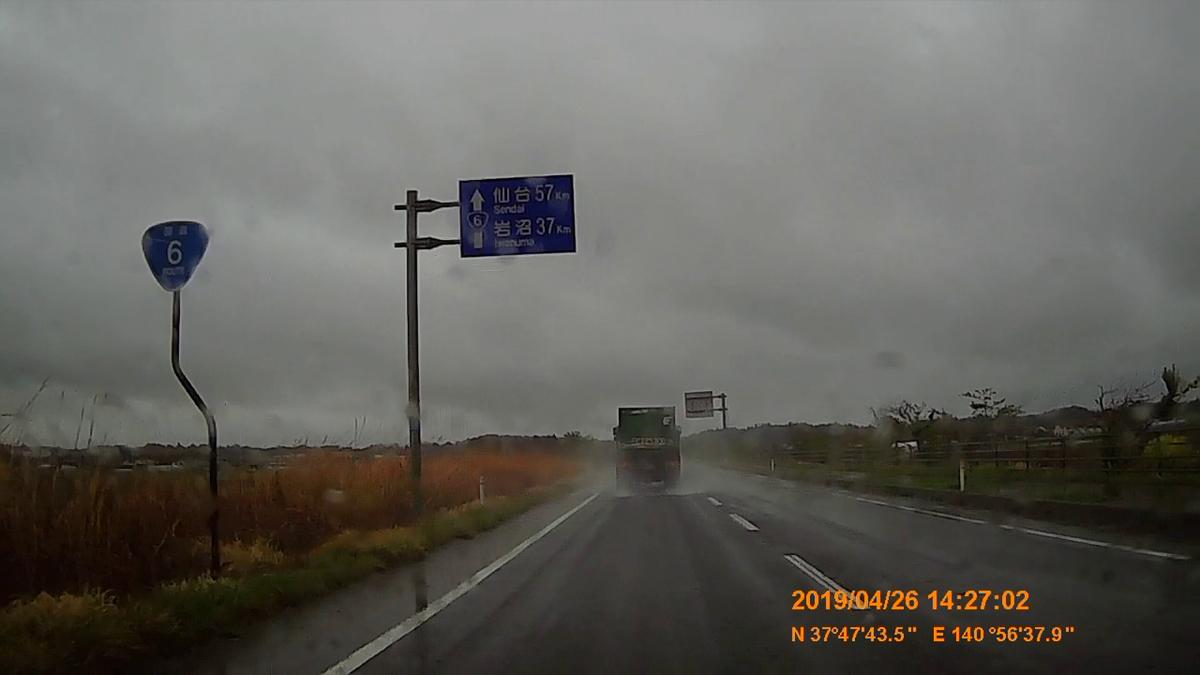 f:id:japan_route:20190513204737j:plain