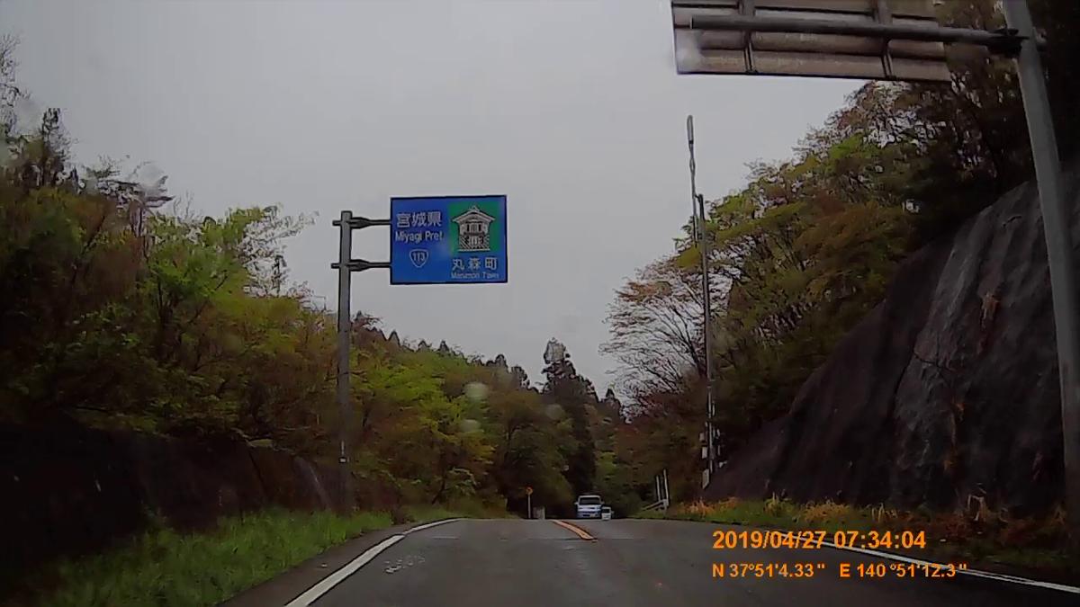 f:id:japan_route:20190516205221j:plain
