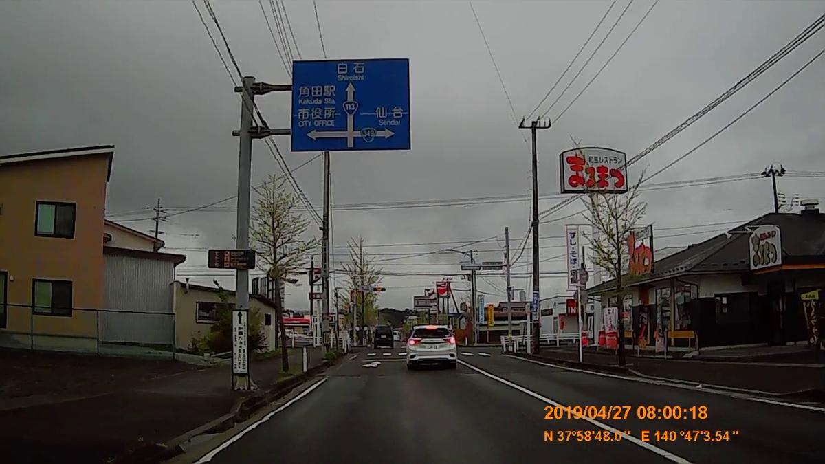 f:id:japan_route:20190516205649j:plain