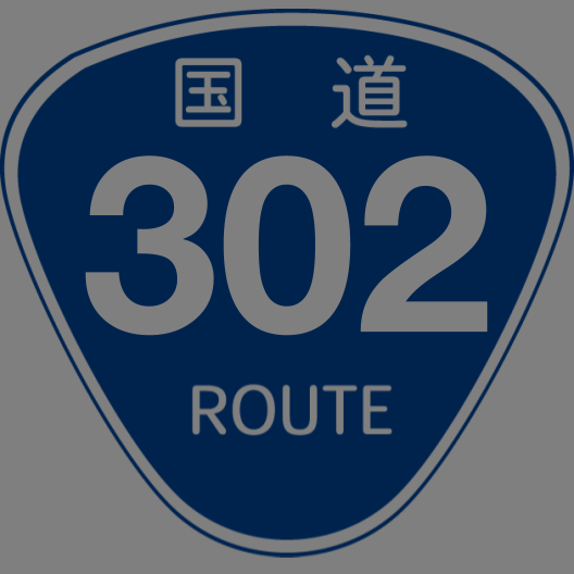 f:id:japan_route:20190527230345p:plain