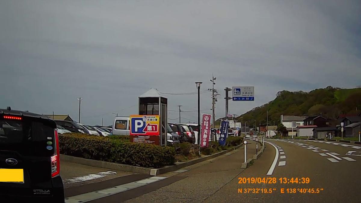 f:id:japan_route:20190529194635j:plain