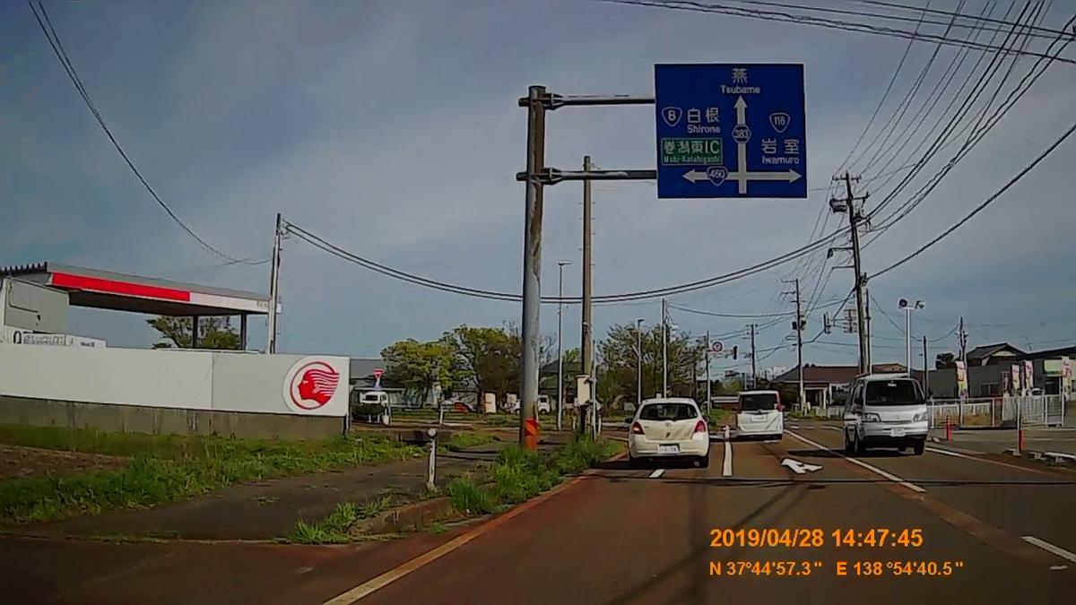 f:id:japan_route:20190529200312j:plain