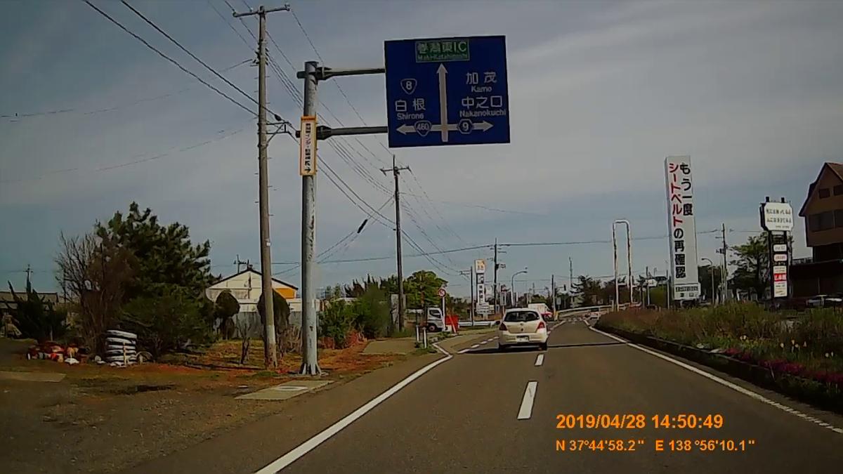 f:id:japan_route:20190529200351j:plain