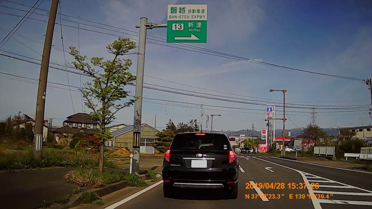 f:id:japan_route:20190529200824j:plain
