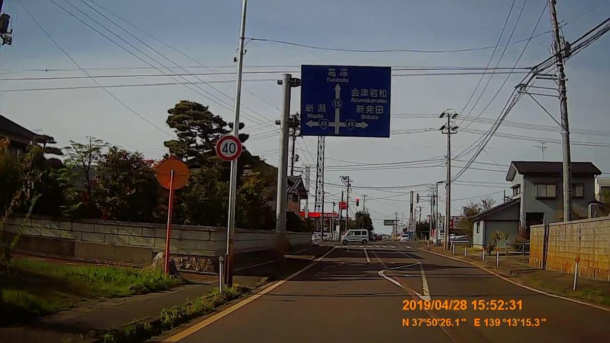 f:id:japan_route:20190529201122j:plain