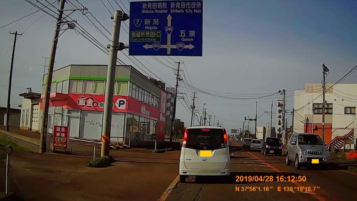 f:id:japan_route:20190529201918j:plain