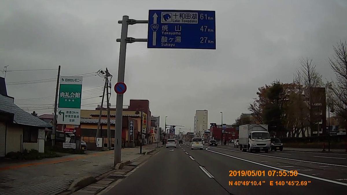 f:id:japan_route:20190609121735j:plain