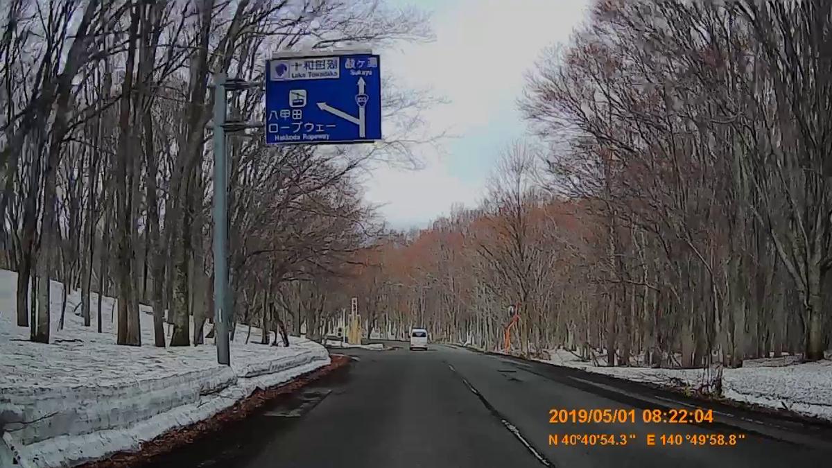 f:id:japan_route:20190609122148j:plain