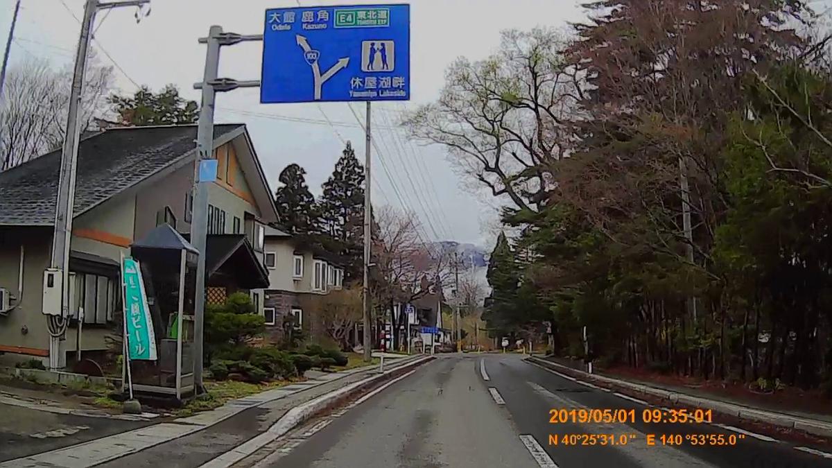 f:id:japan_route:20190609122953j:plain