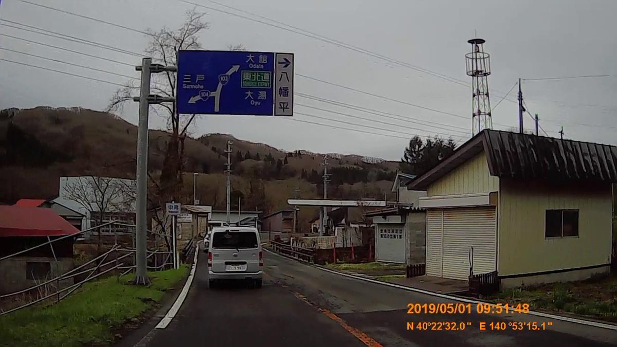 f:id:japan_route:20190609123141j:plain