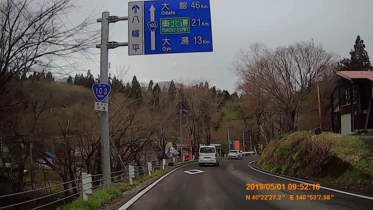 f:id:japan_route:20190609123155j:plain