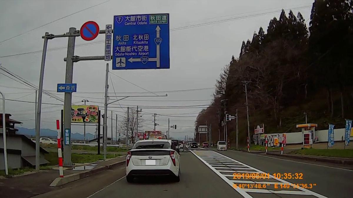 f:id:japan_route:20190609123603j:plain