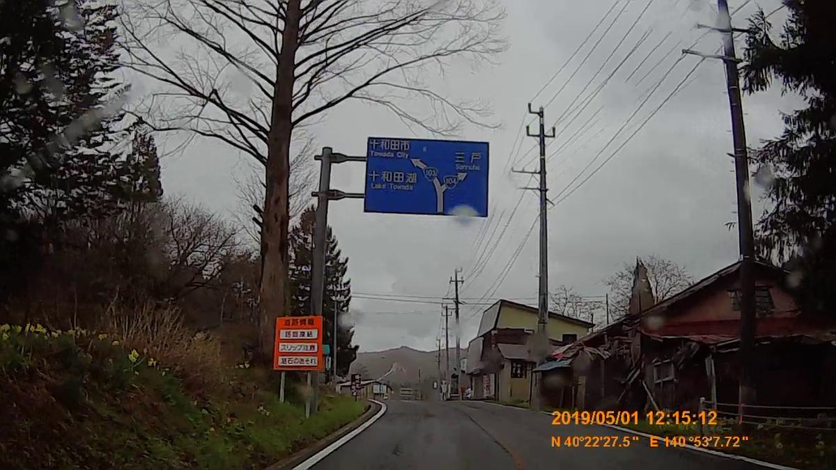 f:id:japan_route:20190611223828j:plain