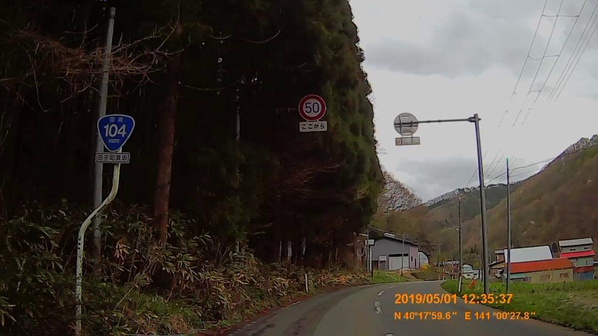 f:id:japan_route:20190611224218j:plain