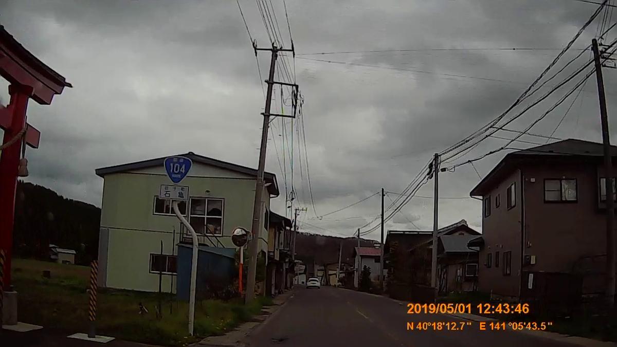 f:id:japan_route:20190611224258j:plain