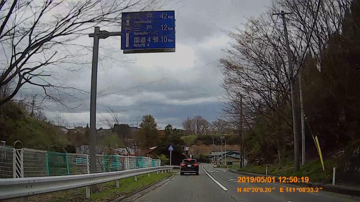f:id:japan_route:20190611224403j:plain