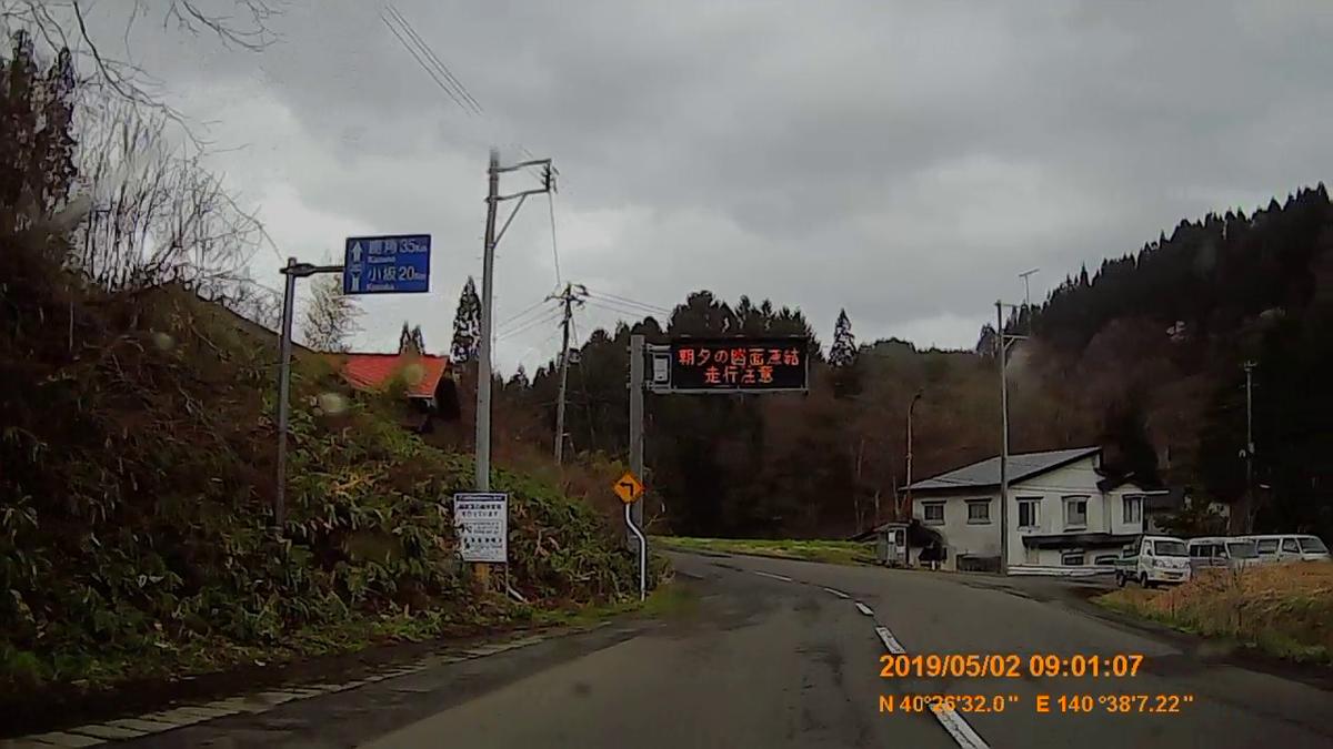 f:id:japan_route:20190623193658j:plain