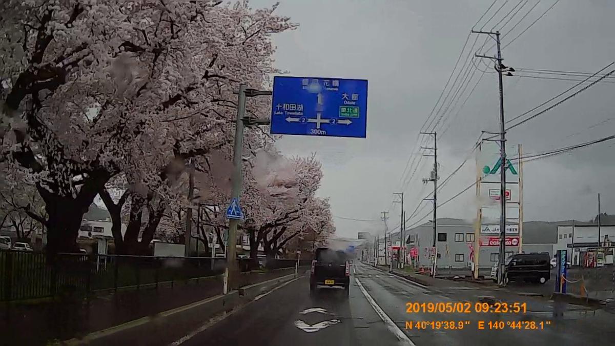 f:id:japan_route:20190623213959j:plain