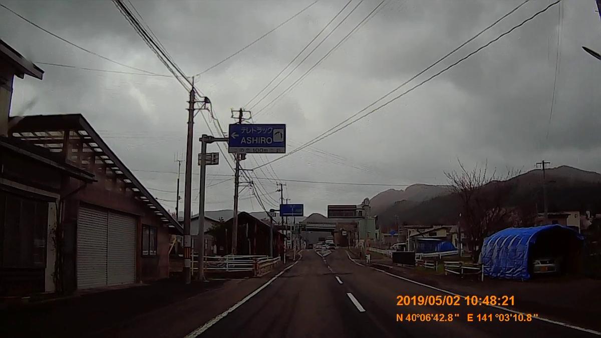 f:id:japan_route:20190623215204j:plain