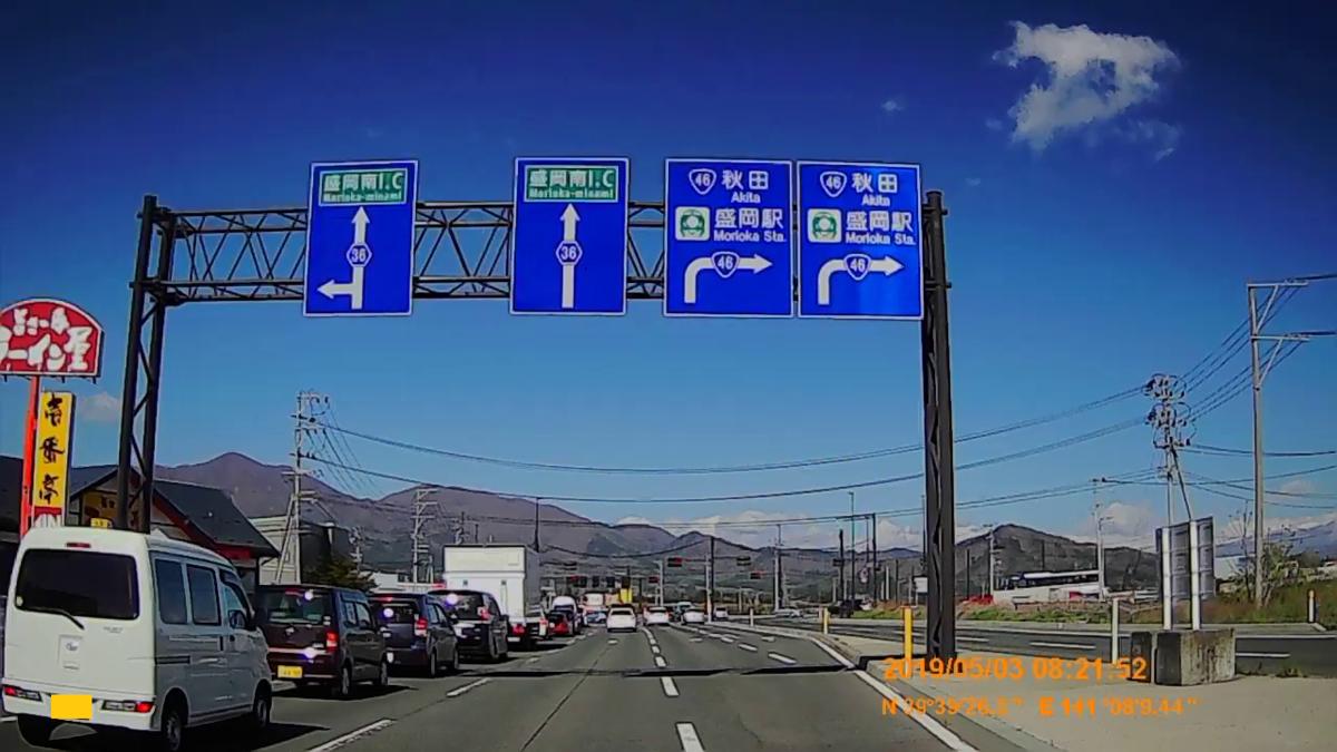 f:id:japan_route:20190630104745j:plain