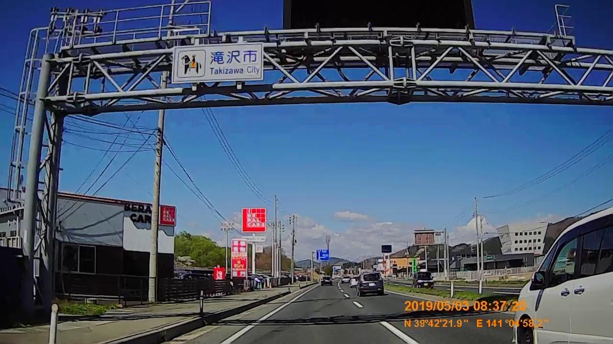 f:id:japan_route:20190630105129j:plain