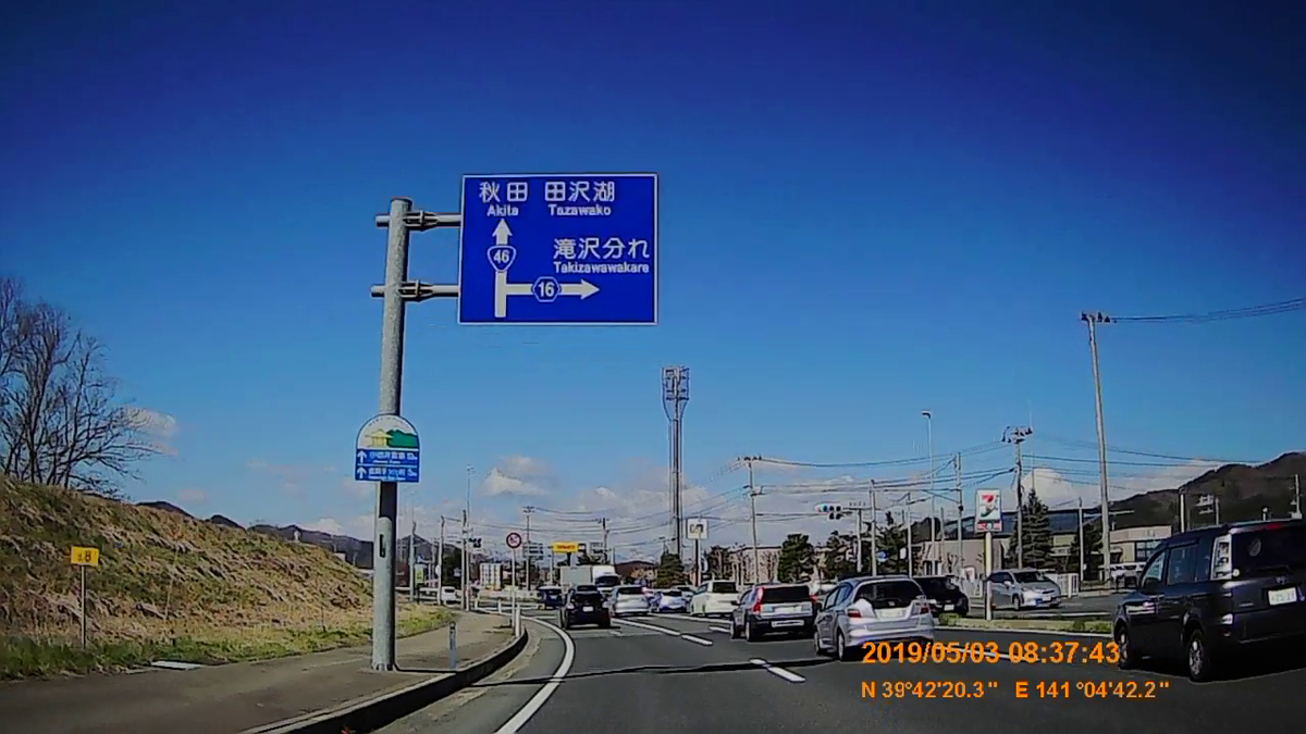 f:id:japan_route:20190630105138j:plain