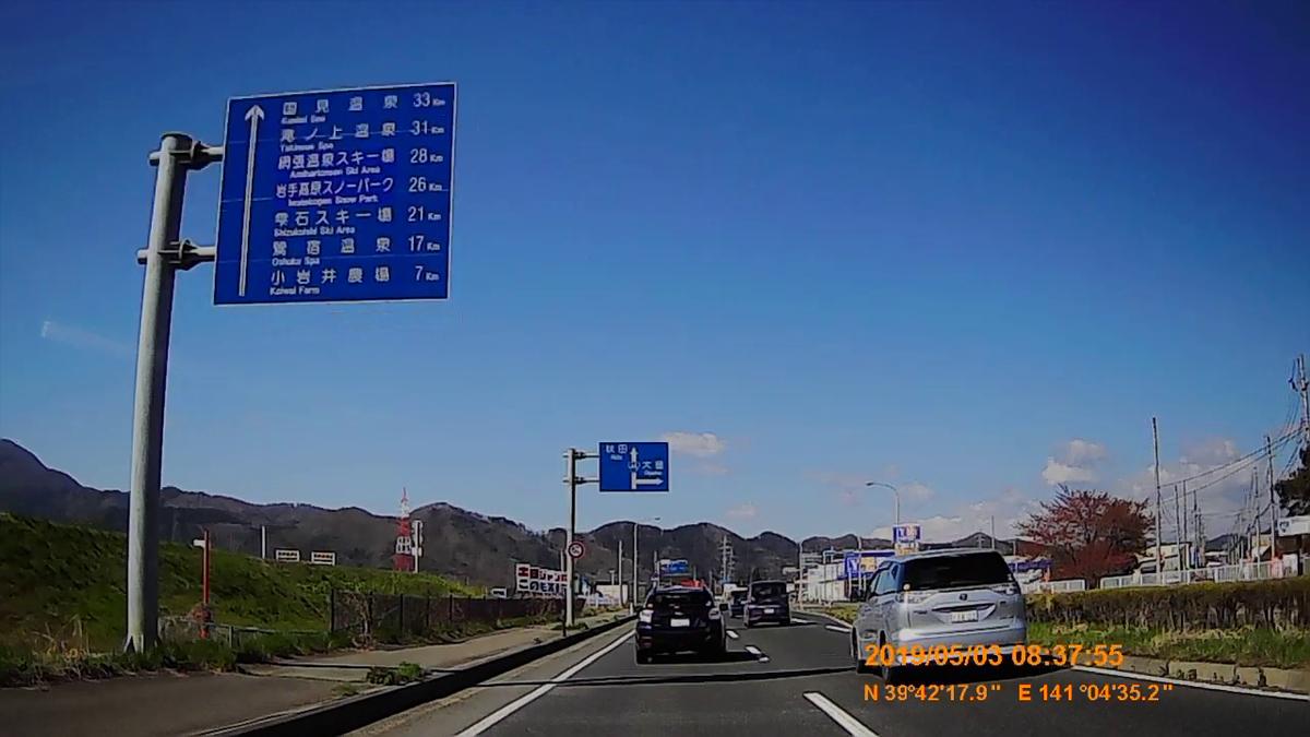 f:id:japan_route:20190630105243j:plain