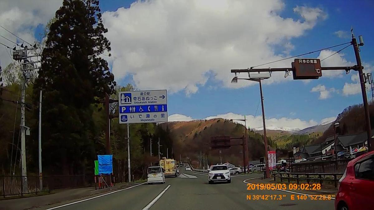 f:id:japan_route:20190630105851j:plain