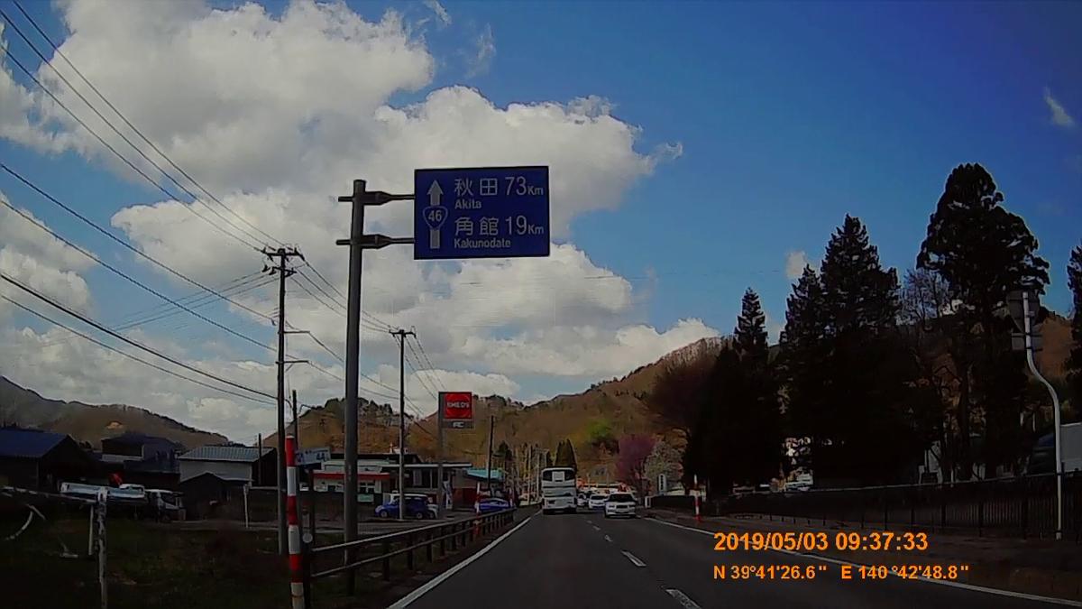 f:id:japan_route:20190630111034j:plain