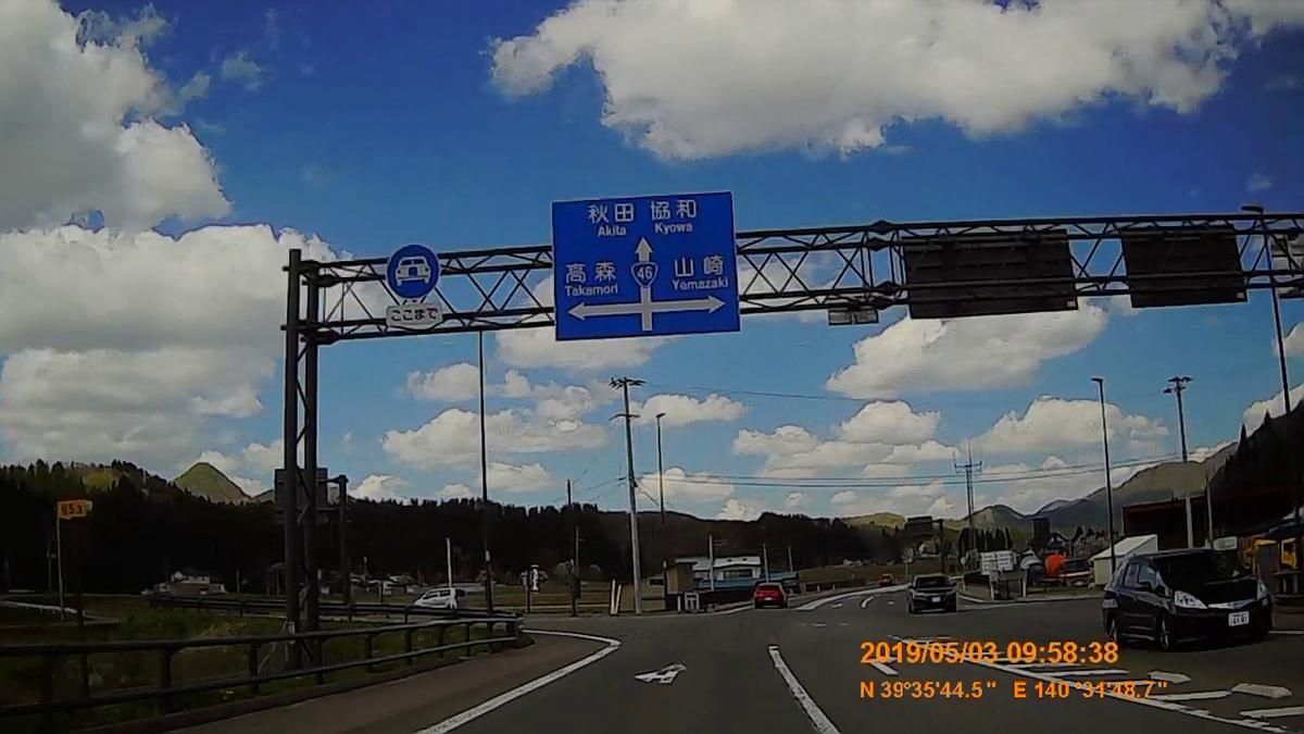 f:id:japan_route:20190630112035j:plain