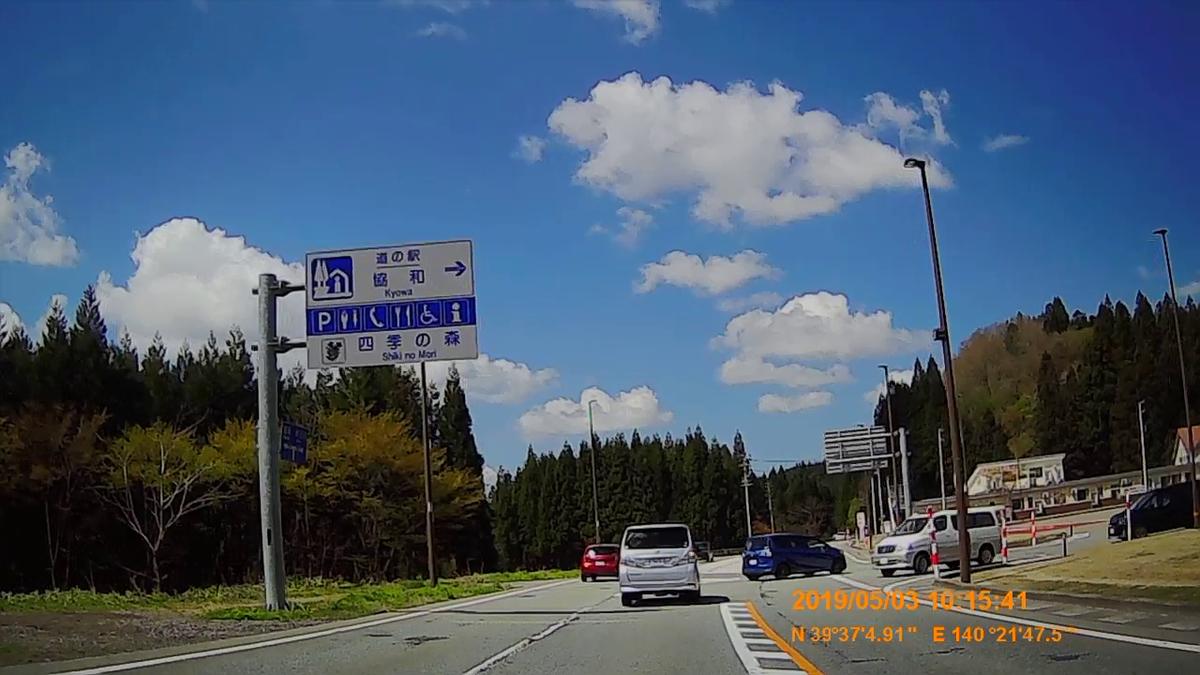 f:id:japan_route:20190630112356j:plain
