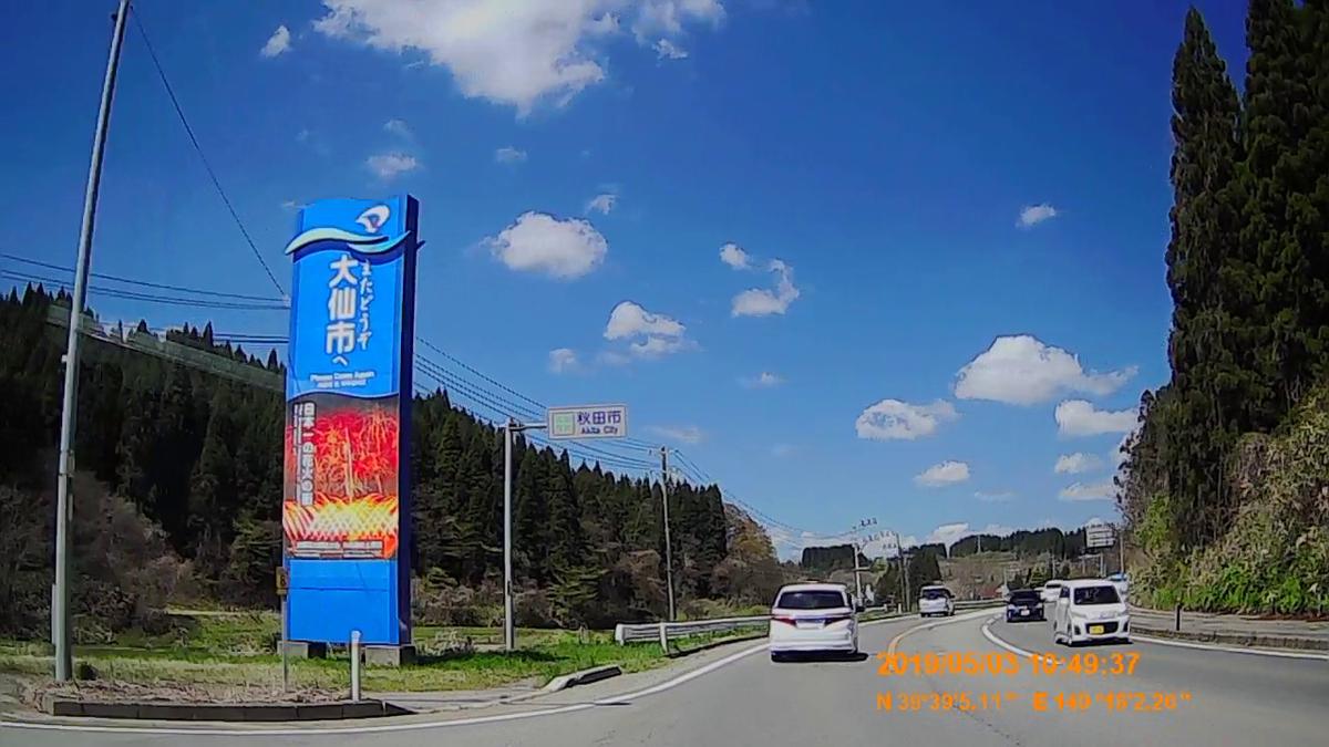 f:id:japan_route:20190630112616j:plain