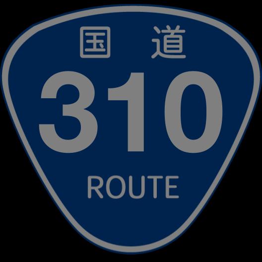 f:id:japan_route:20190706013154p:plain