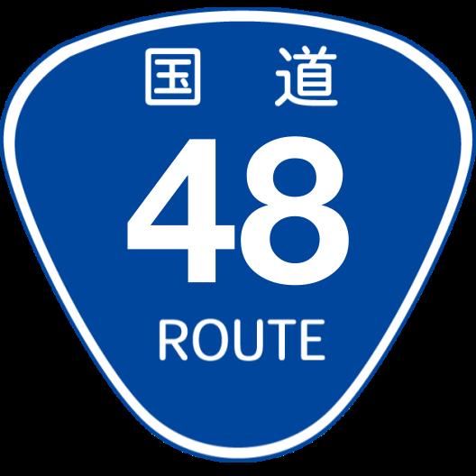 f:id:japan_route:20190711202937p:plain
