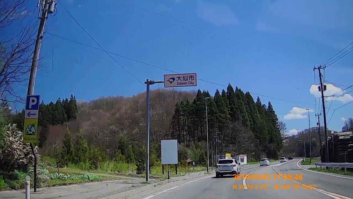 f:id:japan_route:20190711210230j:plain