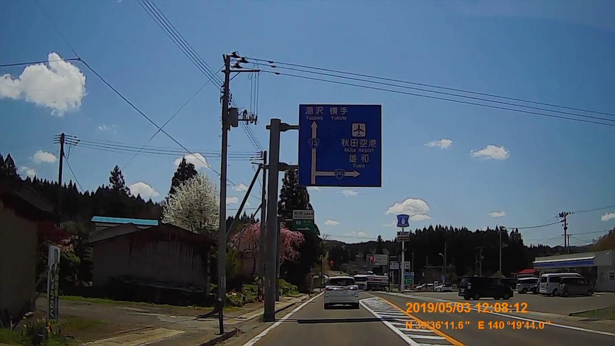 f:id:japan_route:20190711210423j:plain