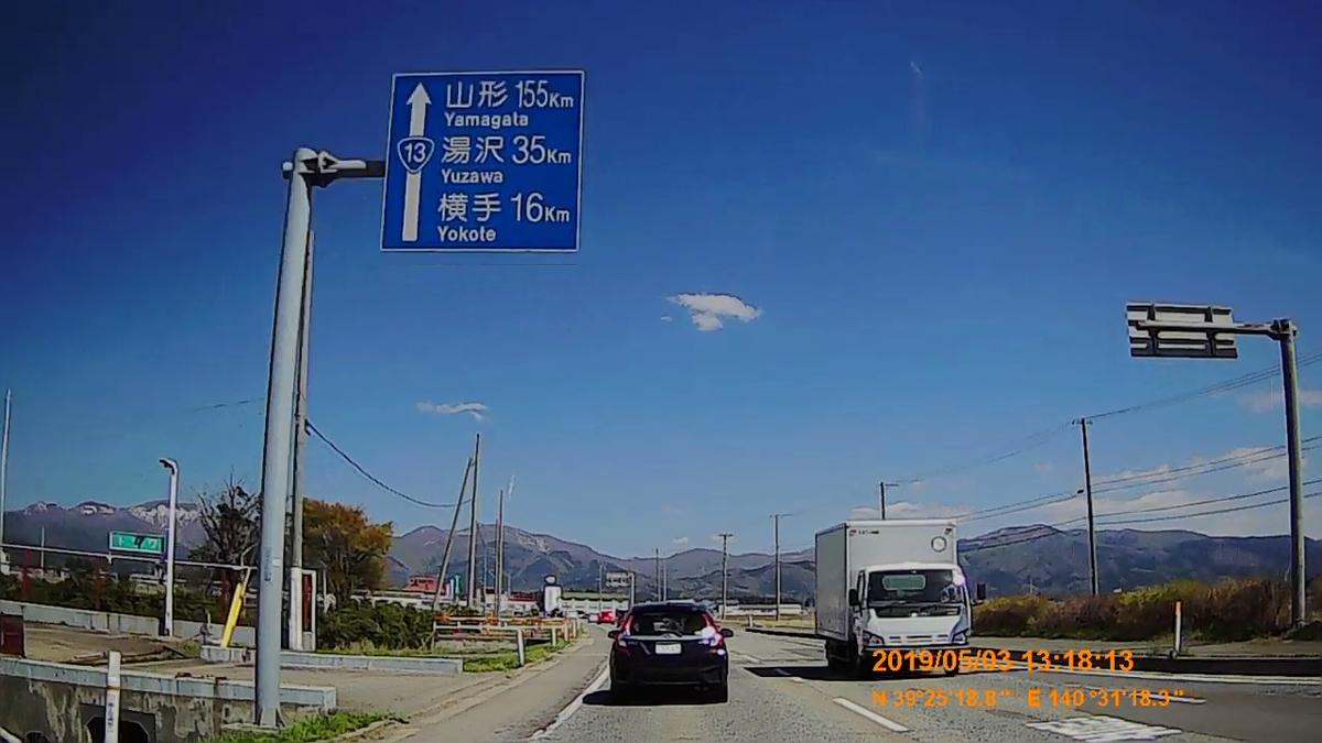 f:id:japan_route:20190711211003j:plain