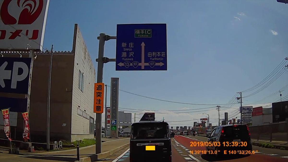 f:id:japan_route:20190711211659j:plain