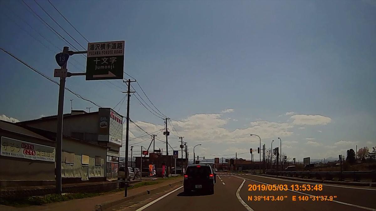 f:id:japan_route:20190711212131j:plain