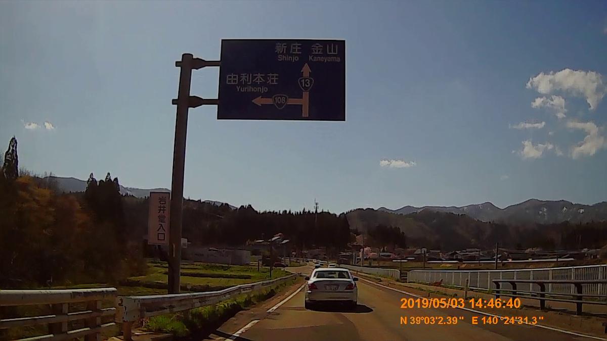 f:id:japan_route:20190711212912j:plain