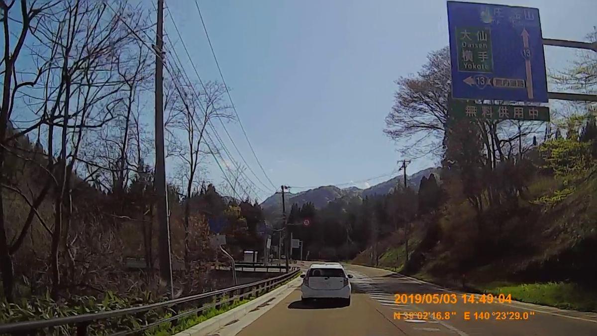 f:id:japan_route:20190711212951j:plain